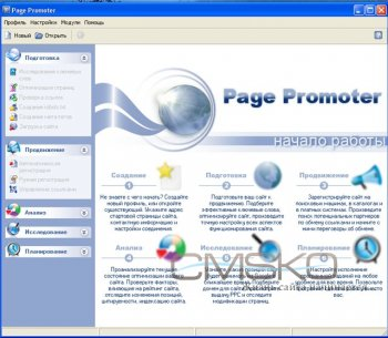 Page Promoter 7.4